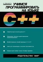 Книга Учимся программировать на языке C++