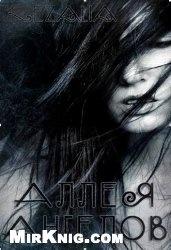 Книга Аллея ангелов