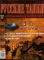 Журнал Русские танки № 8 2010 - Танк СУ-85
