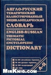 Книга Англо-русский тематический иллюстрированный энциклопедический словарь