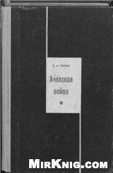 Книга Ачехская война
