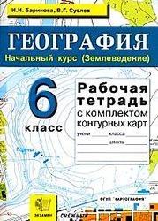 Книга География, 6 класс, Рабочая тетрадь, Баринова И.И., Суслов В.Г., 2010