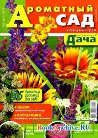 Журнал Моя любимая дача. Спецвыпуск № 7 2015. Ароматный сад
