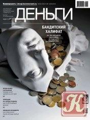 Журнал Журнал Коммерсантъ. Деньги № 36 сентябрь 2015