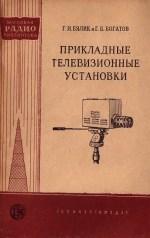 Серия: Массовая радио библиотека. МРБ - Страница 13 0_f3d25_c54fcd55_orig