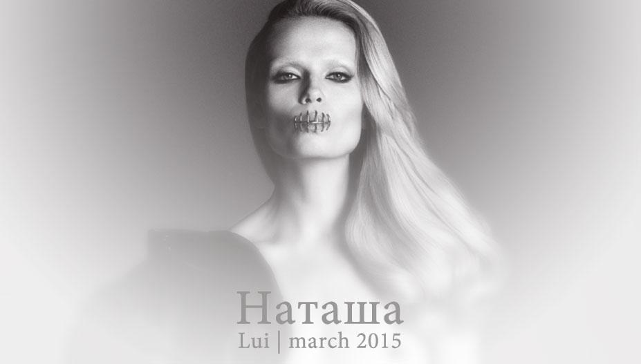 голая Наташа Поли / Natasha Poly by Iango Henzi + Luigi Murenu in Lui Magazine march 2015