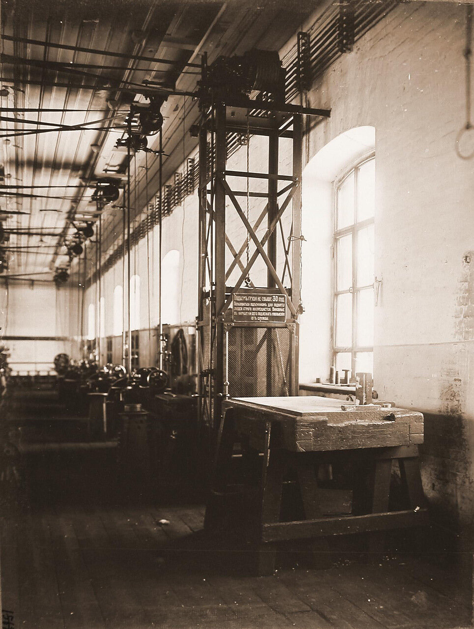 34. Вид лифта (на первом плане) и станков в одном из цехов мастерской