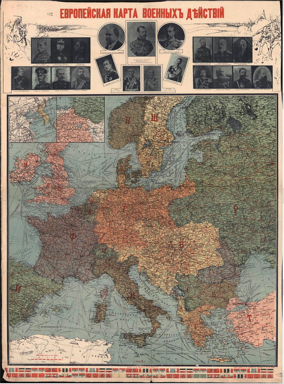 Европейская карта военных действий