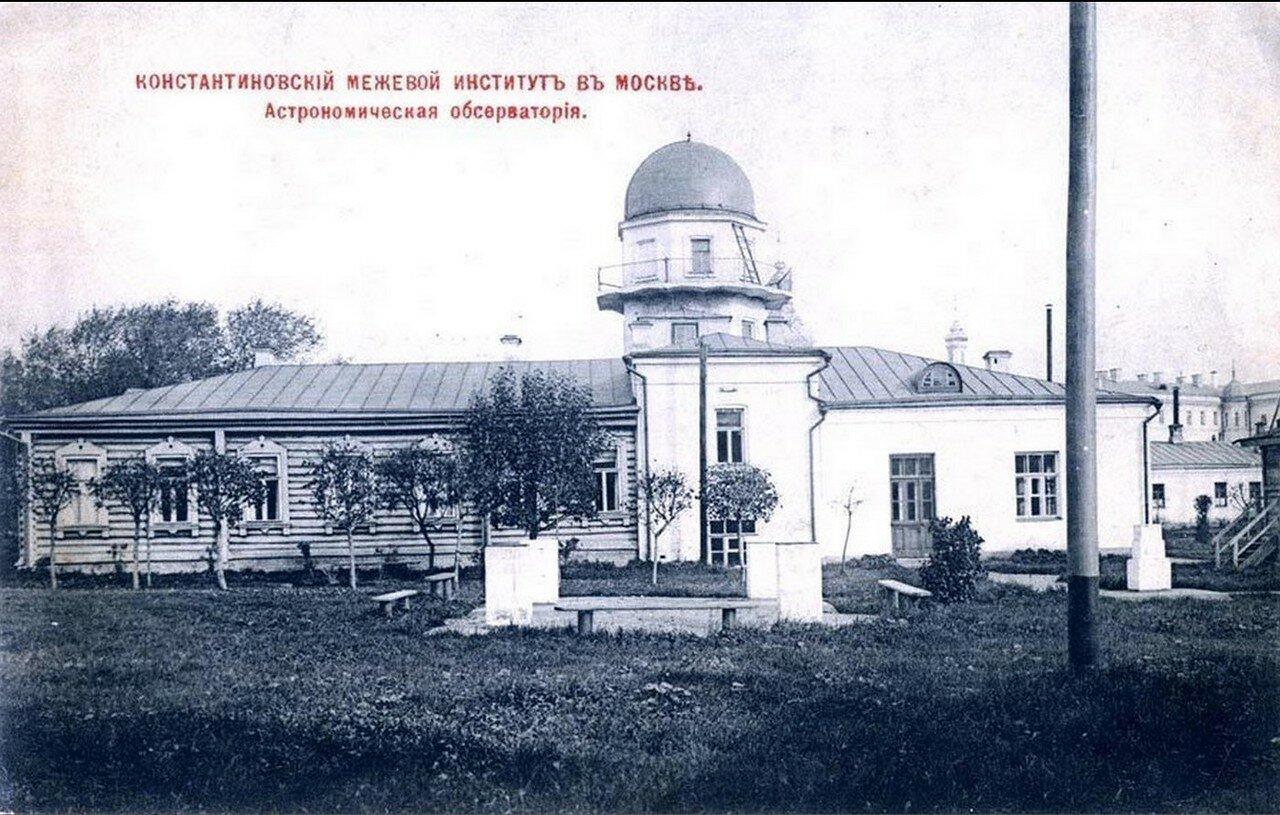 Константиновский Межевой Институт. Астрономическая обсерватория