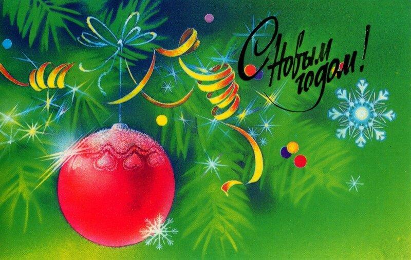 Открытка с шариками новый год