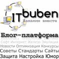 ITbuben – IT блоги, IT сообщества, windows, linux, web, программирование, интернет, IT юмор