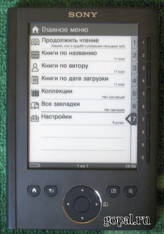 Главное меню читалки Sony Reader PRS-300 Pocket Edition