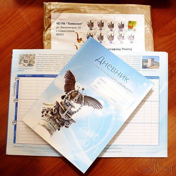 Дневник севастопольского школьника 2010-2011