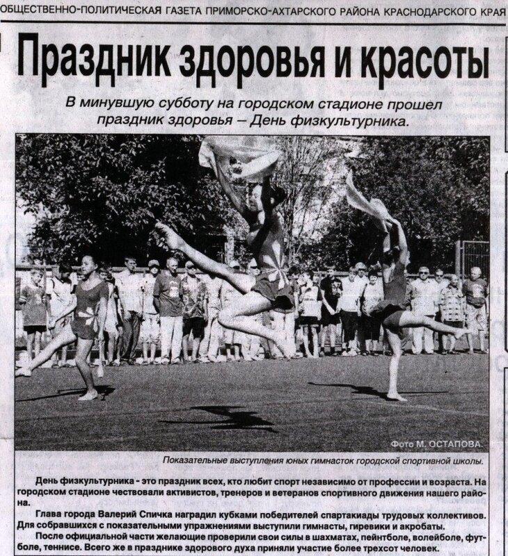 День физкультурника. Газета.