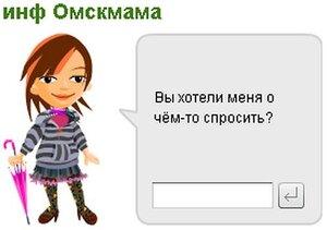 инф Омскмама - виртуальная помощница на сайте