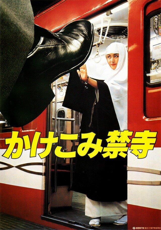 """Винтажные японские постеры""""Правила поведени я  в метро"""""""