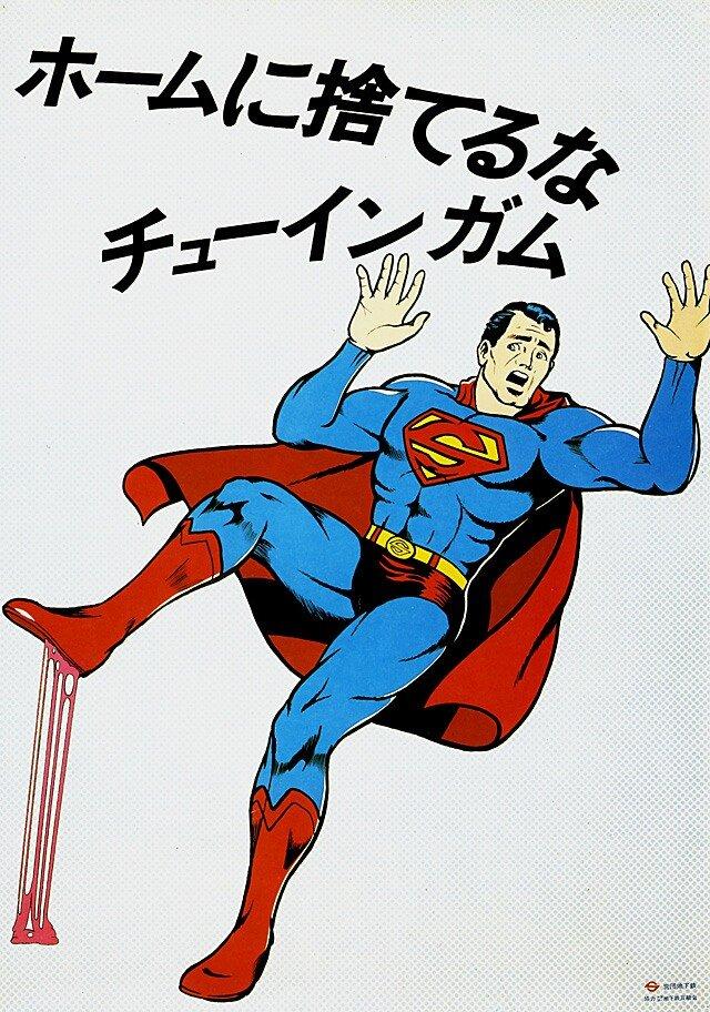 """винтажные японские постеры """"правила поведения в метро"""""""