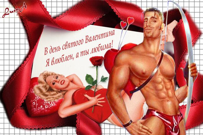 Пошлые поздравления день валентина
