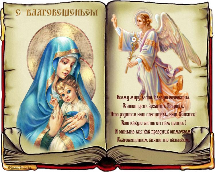 .Благовещение Пресвятой Богородицы .png