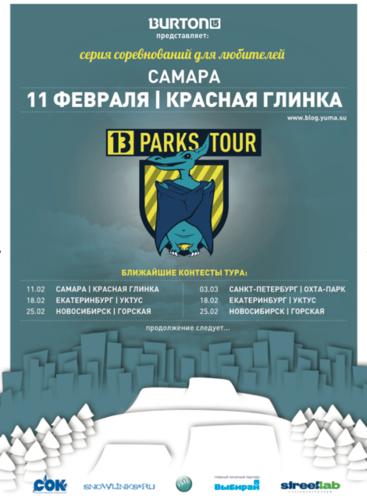 В Самаре пройдут четвертые соревнования серии Burton 13 Parks Tour