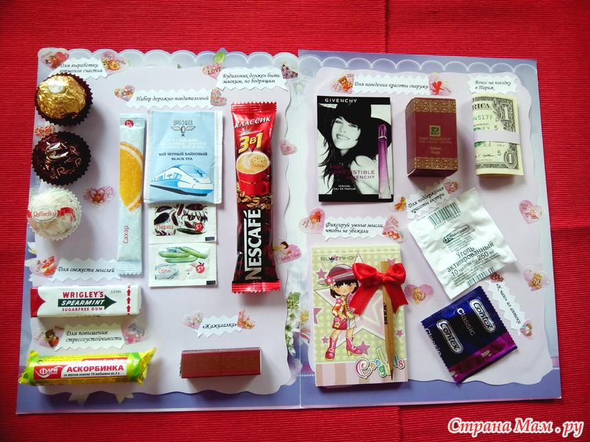 Как сделать подарок на день рождения в домашних условиях