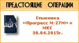 """График стыковки корабля """"Прогресс"""" с МКС"""