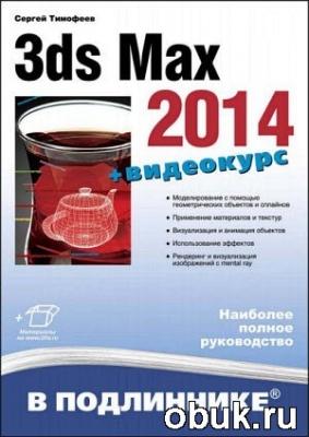 Книга 3ds Max 2014. Наиболее полное руководство