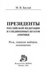 Президенты Российской Федерации и Соединенных Штатов Америки: роль, порядок выборов, полномочия
