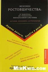 Книга Феномен ростовщичества: от Вавилона до глобальной финансовой системы. История, экономика, антропология