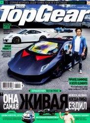 Журнал Top Gear №10 2013 Россия