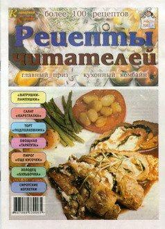 Книга Кулинарные хитрости - Рецепты читателей №5 2007 г.