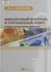 Книга Финансовый контроль и углубленный аудит: теории, методологии, практика