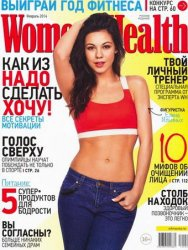 Журнал Women's Health №2 2014 Россия
