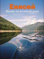 Енисей. Жизнь на великой реке (2009) DVDRip avi  710Мб