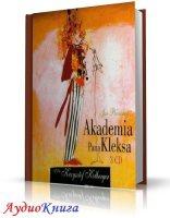 Книга Бжехва Ян - Академия Пана Кляксы (аудиокнига МР3) mp3