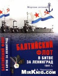 Книга Балтийский флот в битве за Ленинград 1941 г.