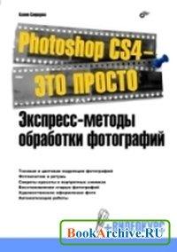 Книга Photoshop CS4 — это просто. Экспресс-методы обработки фотографий