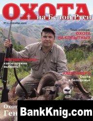 Охота на Белой Руси №1 2009