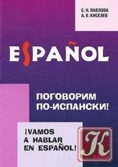 Книга Книга Поговорим по-испански!