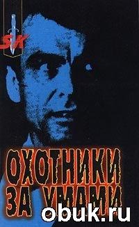 Книга Джон Дуглас, Марк Олшейкер. Охотники за умами