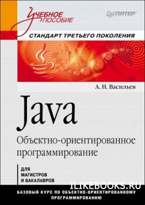 Книга Васильев А.Н. - Java. Объектно-ориентированное программирование