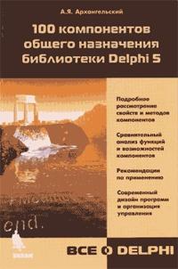 Книга 100 компонентов Delphi 5