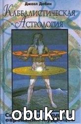 Книга Добин Дж. Каббалистическая астрология.