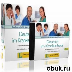 Аудиокнига Deutsch im Krankenhaus (с аудиокурсом)
