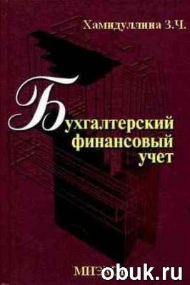 Книга Бухгалтерский финансовый учет. Часть I