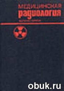 Книга Медицинская радиология