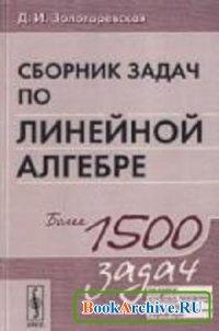 Книга Сборник задач по линейной алгебре.