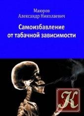 Книга Книга Cамоизбавление от табачной зависимости
