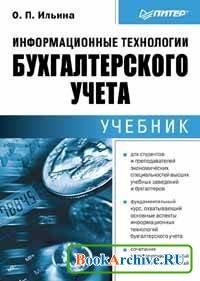 Книга Информационные технологии бухгалтерского учета. Учебник.