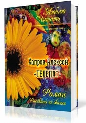 Книга Телепат (Аудиокнига)